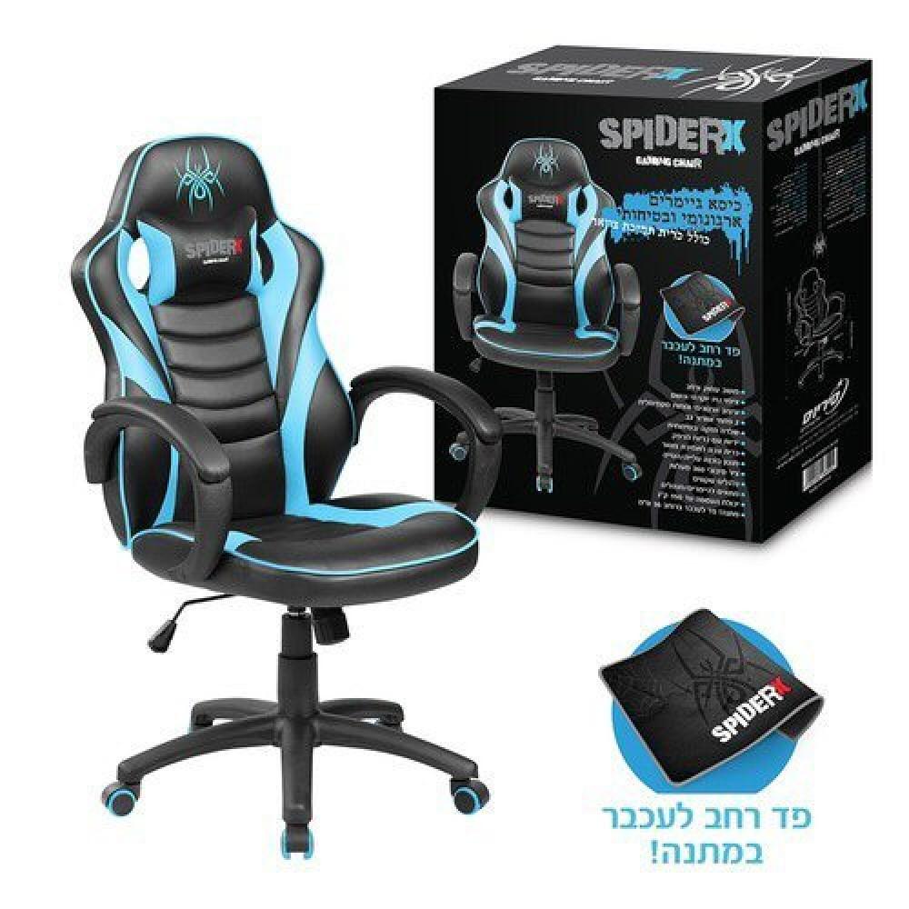 כיסא גיימינג Spider X BLUE